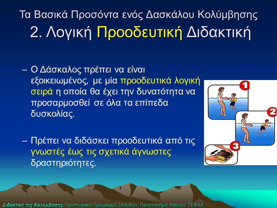 Διδακτική της Κολύμβησης, Προπτυχιακό Πρόγραμμα Σπουδών, Πανεπιστήμιο Αθηνών, ΤΕΦΑΑ. Τα Βασικά Προσόντα ενός Δασκάλου Κολύμβησης 2. Λογική Προοδευτική