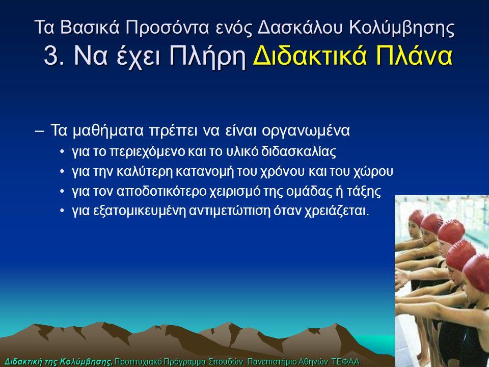 Διδακτική της Κολύμβησης, Προπτυχιακό Πρόγραμμα Σπουδών, Πανεπιστήμιο Αθηνών, ΤΕΦΑΑ. Τα Βασικά Προσόντα ενός Δασκάλου Κολύμβησης 3. Να έχει Πλήρη Διδα