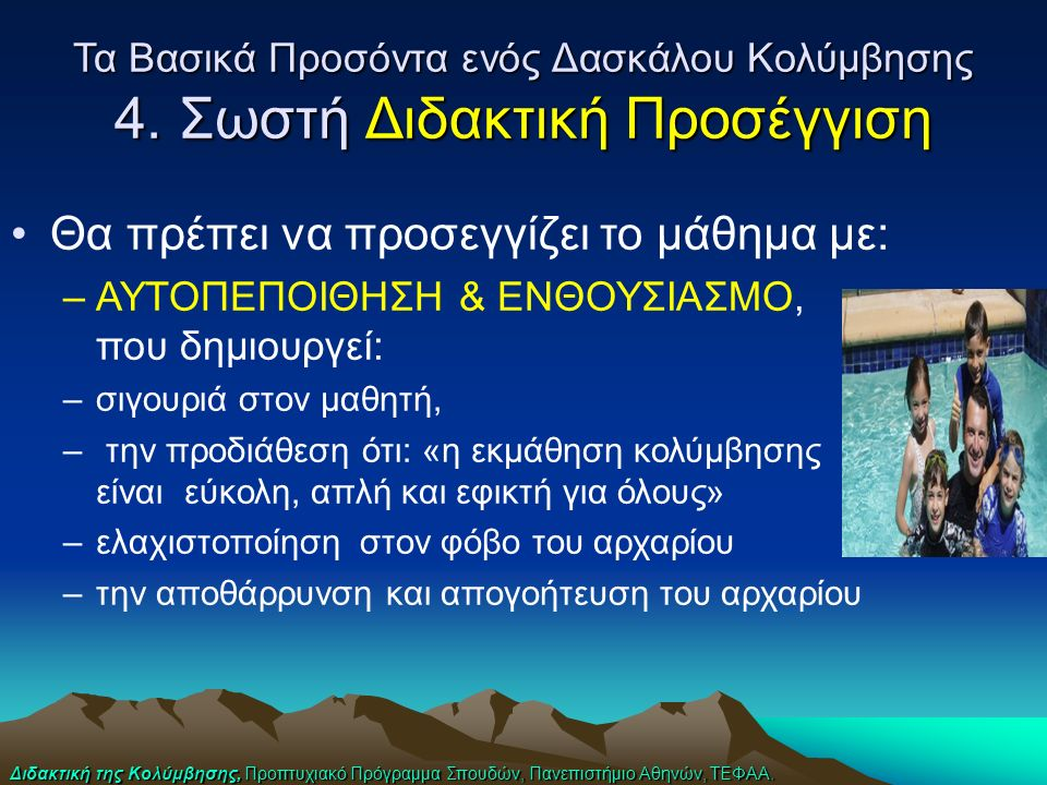 Διδακτική της Κολύμβησης, Προπτυχιακό Πρόγραμμα Σπουδών, Πανεπιστήμιο Αθηνών, ΤΕΦΑΑ. Τα Βασικά Προσόντα ενός Δασκάλου Κολύμβησης 4. Σωστή Διδακτική Πρ