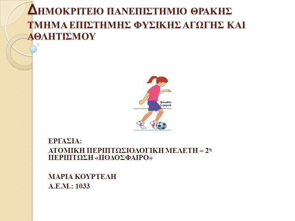 Περιπτωσιολογική Μελέτη: Ποδόσφαιρο Ο Θάνος είναι ο νέος καθηγητής Φυσικής Αγωγής που ήρθε να εργαστεί στην κατασκήνωση.