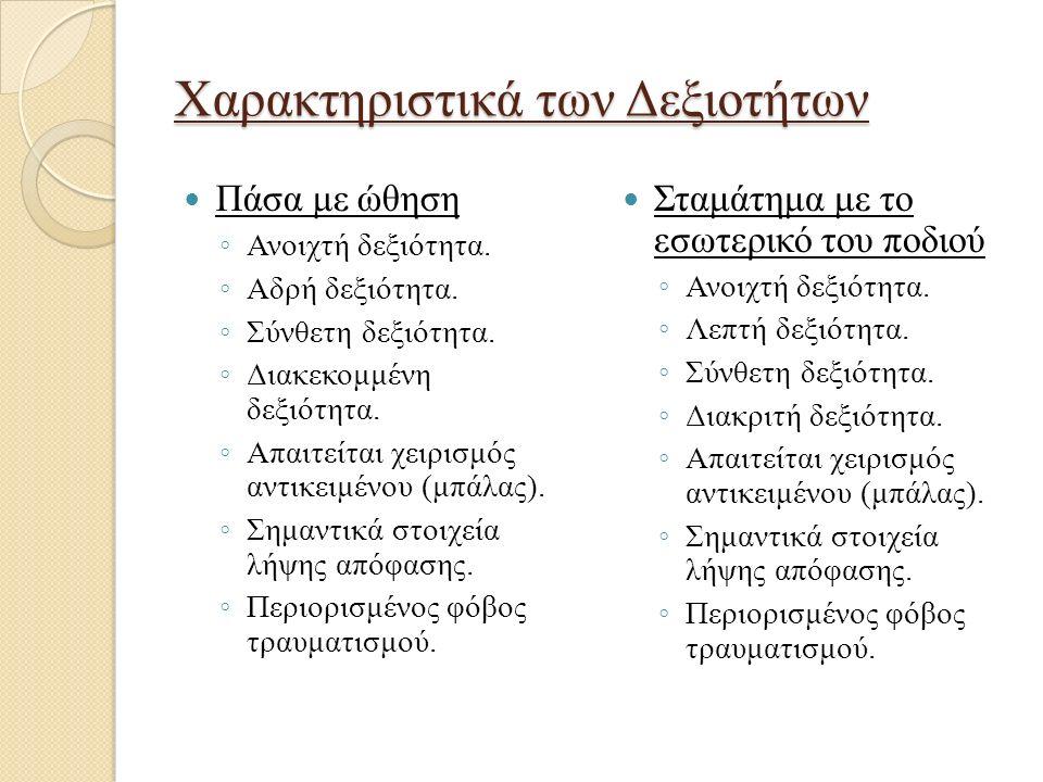 Χαρακτηριστικά των Δεξιοτήτων Πάσα με ώθηση ◦ Ανοιχτή δεξιότητα. ◦ Αδρή δεξιότητα. ◦ Σύνθετη δεξιότητα. ◦ Διακεκομμένη δεξιότητα. ◦ Απαιτείται χειρισμ