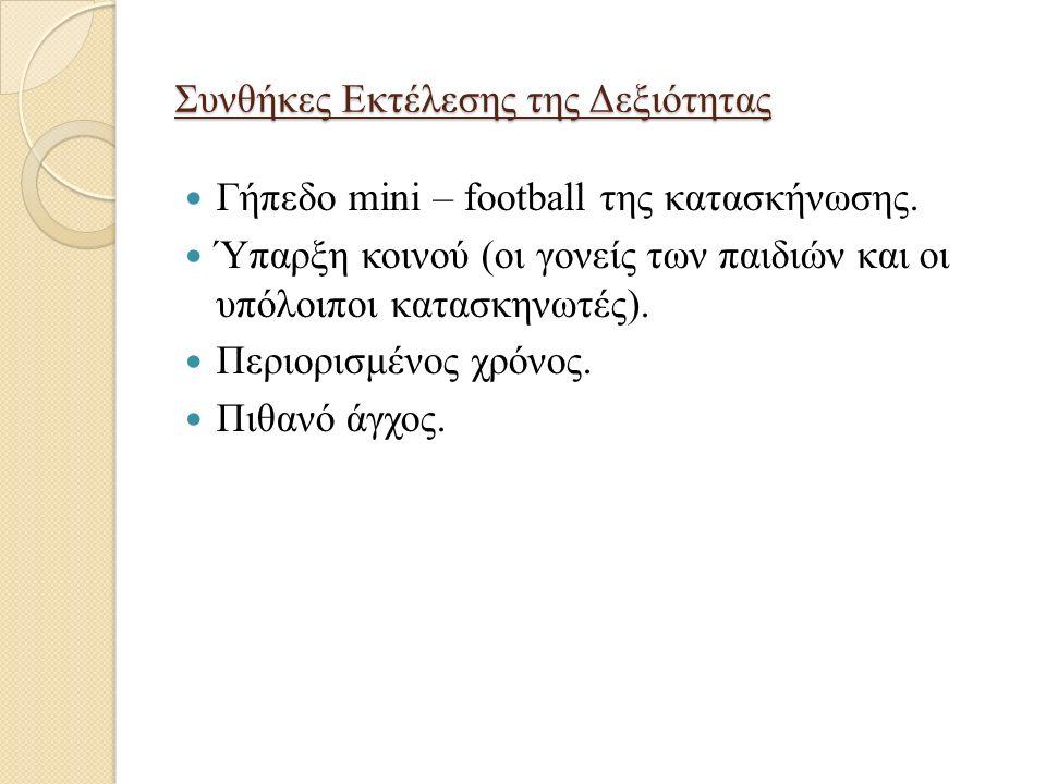 Συνθήκες Εκτέλεσης της Δεξιότητας Γήπεδο mini – football της κατασκήνωσης.