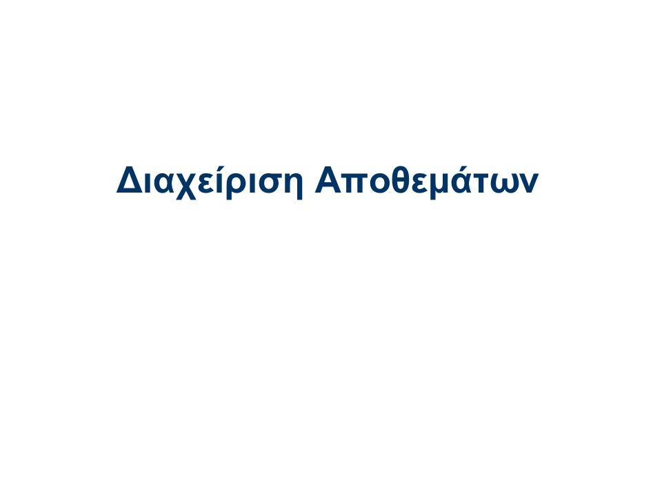Applied Mathematics Κατηγορίες Αποθεμάτων Αποθέματα Αναμονής Tο απόθεμα που χρησιμοποιείται για να απορροφήσει ανόμοια ζήτηση κατά την διάρκεια μίας περιόδου.