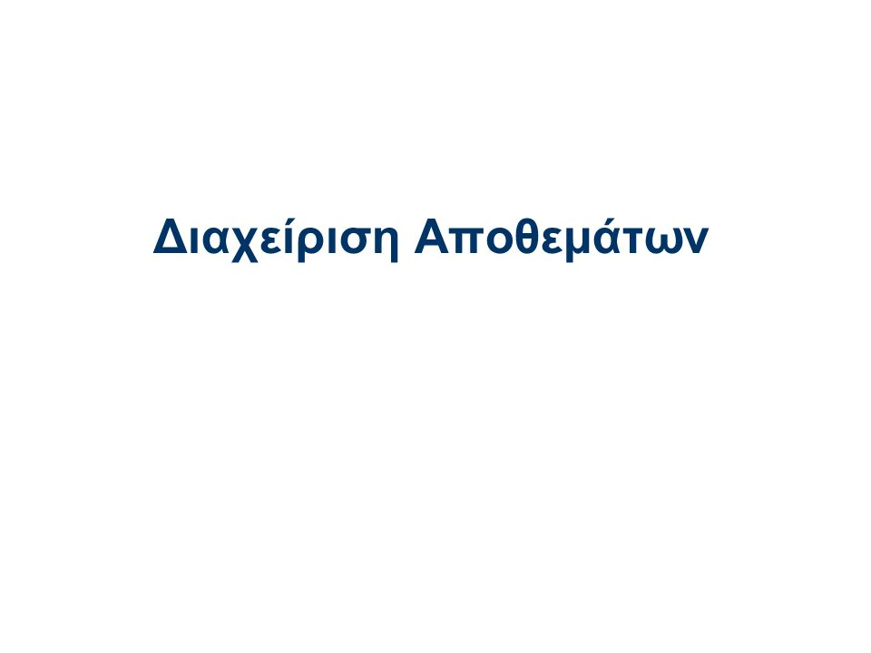Applied Mathematics 1 Διαχείριση Αποθεμάτων