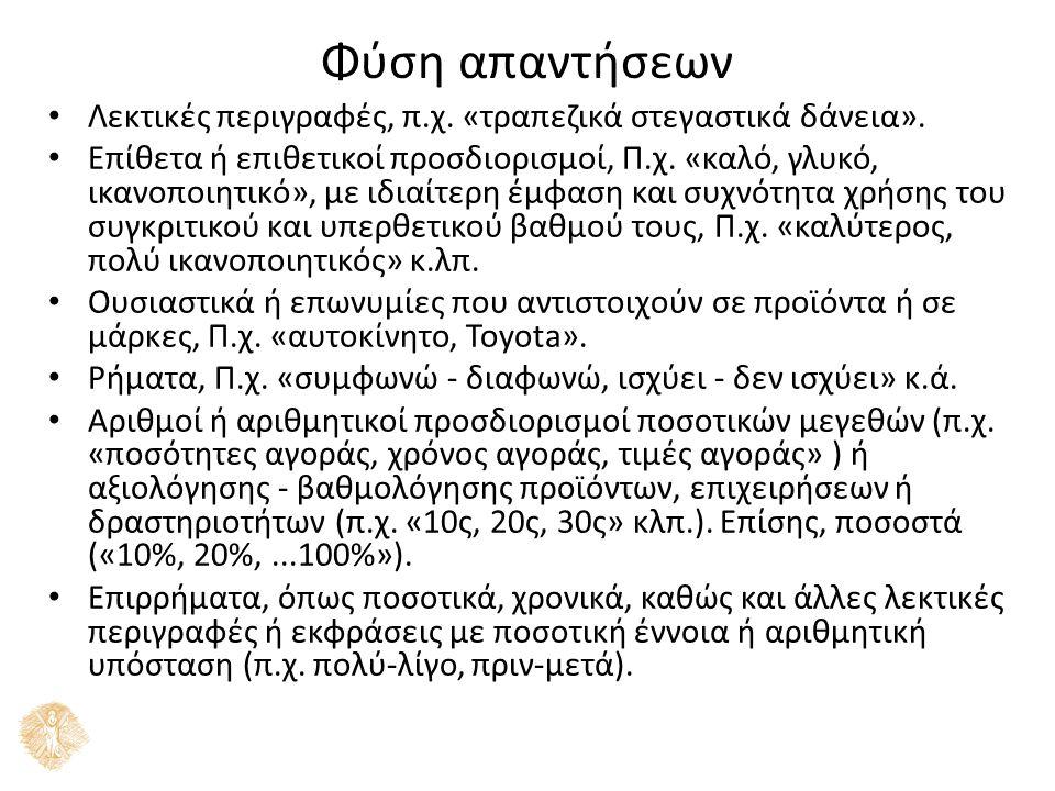 Φύση απαντήσεων Λεκτικές περιγραφές, π.χ. «τραπεζικά στεγαστικά δάνεια».