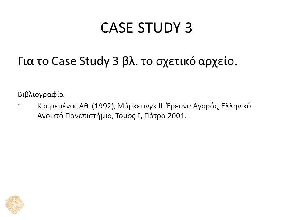 CASE STUDY 3 Για το Case Study 3 βλ. το σχετικό αρχείο.