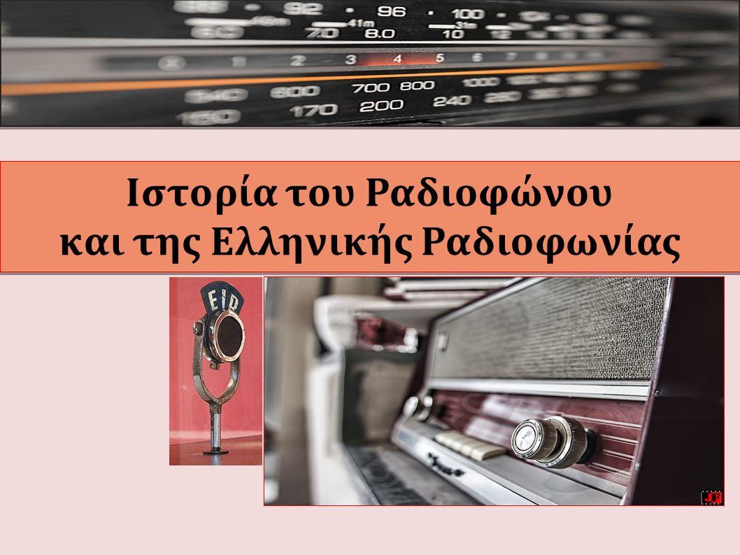 Ιστορία του Ραδιοφώνου και της Ελληνικής Ραδιοφωνίας