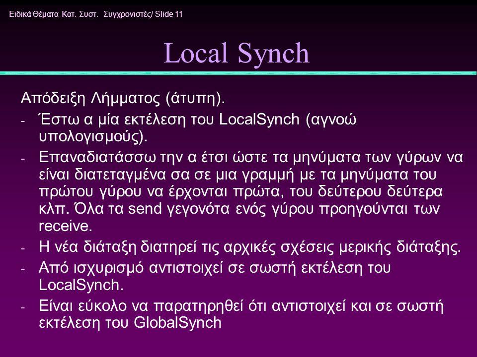 Ειδικά Θέματα Κατ. Συστ. Συγχρονιστές/ Slide 11 Local Synch Απόδειξη Λήμματος (άτυπη).