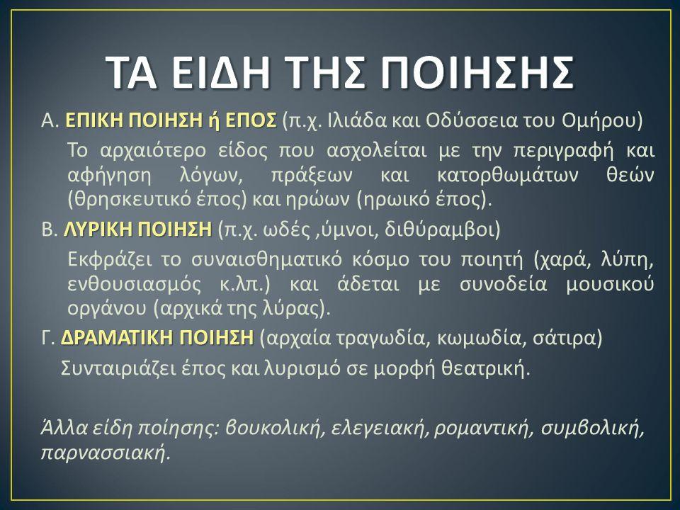 ΕΠΙΚΗ ΠΟΙΗΣΗ ή ΕΠΟΣ Α. ΕΠΙΚΗ ΠΟΙΗΣΗ ή ΕΠΟΣ ( π. χ. Ιλιάδα και Οδύσσεια του Ομήρου ) Το αρχαιότερο είδος που ασχολείται με την περιγραφή και αφήγηση λό