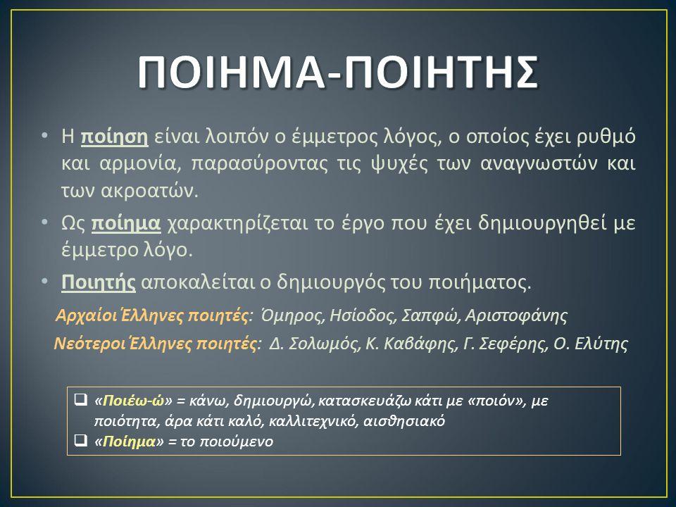 Wikipedia: Ποίηση Wikipedia: Ποίηση Live-Pedia: Έμμετρος Λόγος Live-Pedia: Έμμετρος Λόγος Λέξεις Μουσικής και Λόγου Λέξεις Μουσικής και Λόγου Δράση Ενημέρωσης Saferinternet.gr Δράση Ενημέρωσης Saferinternet.gr Εγχειρίδιο για την καταπολέμηση της ρητορικής μίσους στο Διαδίκτυο Εγχειρίδιο για την καταπολέμηση της ρητορικής μίσους στο Διαδίκτυο