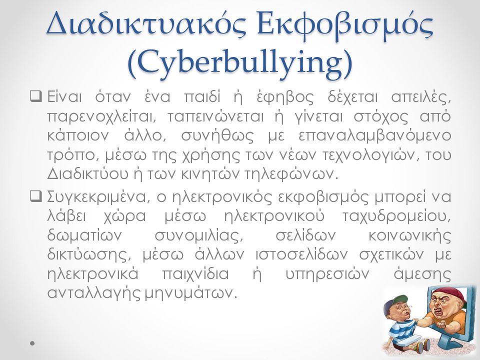 Διαδικτυακός Eκφοβισμός (Cyberbullying)  Eίναι όταν ένα παιδί ή έφηβος δέχεται απειλές, παρενοχλείται, ταπεινώνεται ή γίνεται στόχος από κάποιον άλλο