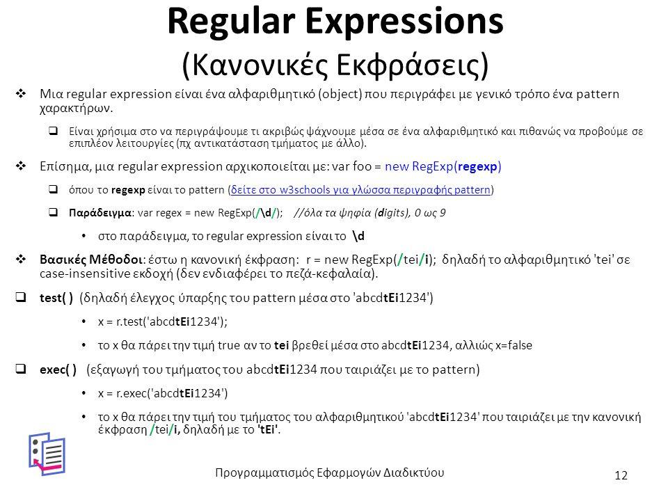 Regular Expressions (Κανονικές Εκφράσεις)  Μια regular expression είναι ένα αλφαριθμητικό (object) που περιγράφει με γενικό τρόπο ένα pattern χαρακτήρων.