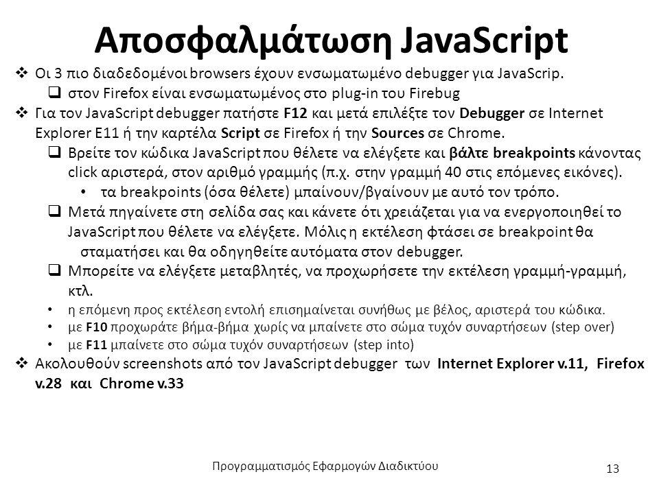 Αποσφαλμάτωση JavaScript  Οι 3 πιο διαδεδομένοι browsers έχουν ενσωματωμένο debugger για JavaScrip.