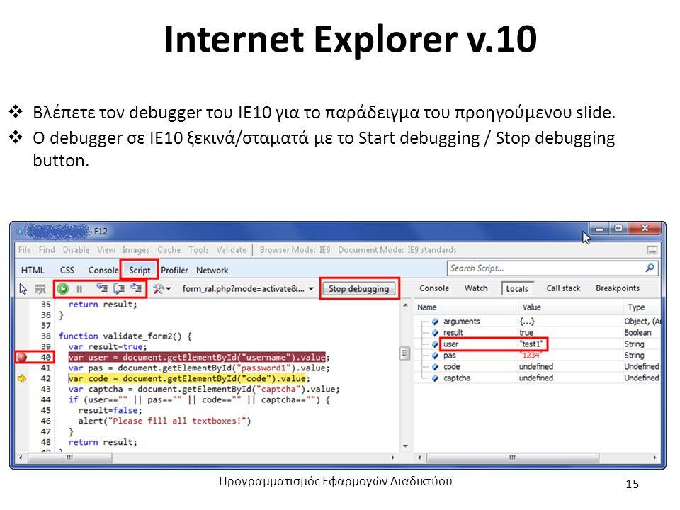 Internet Explorer v.10  Βλέπετε τον debugger του IE10 για το παράδειγμα του προηγούμενου slide.