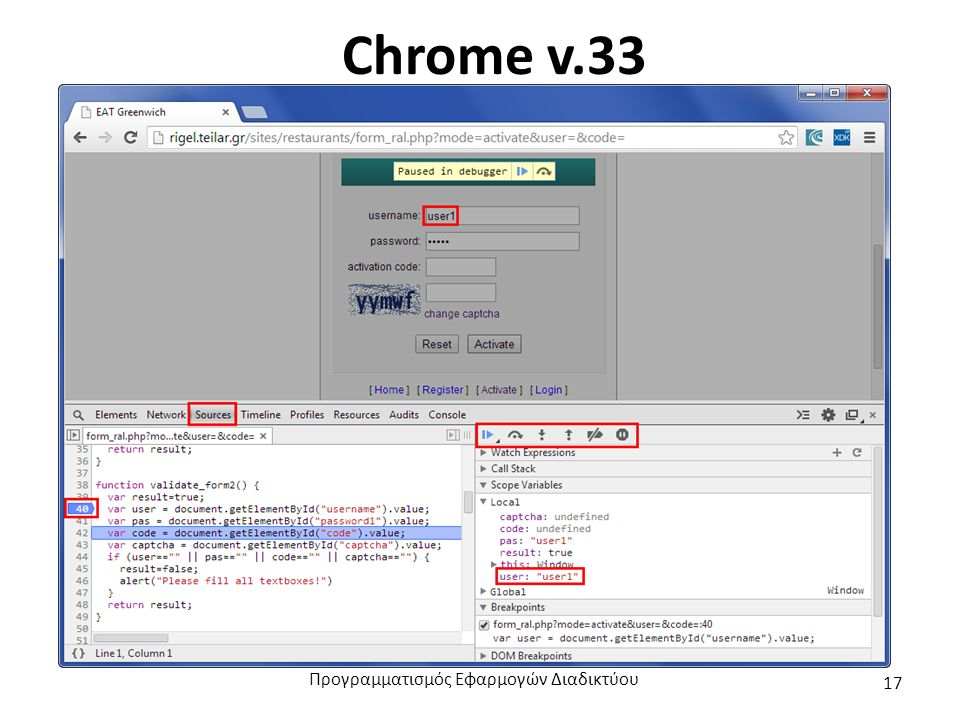Chrome v.33 Προγραμματισμός Εφαρμογών Διαδικτύου 17