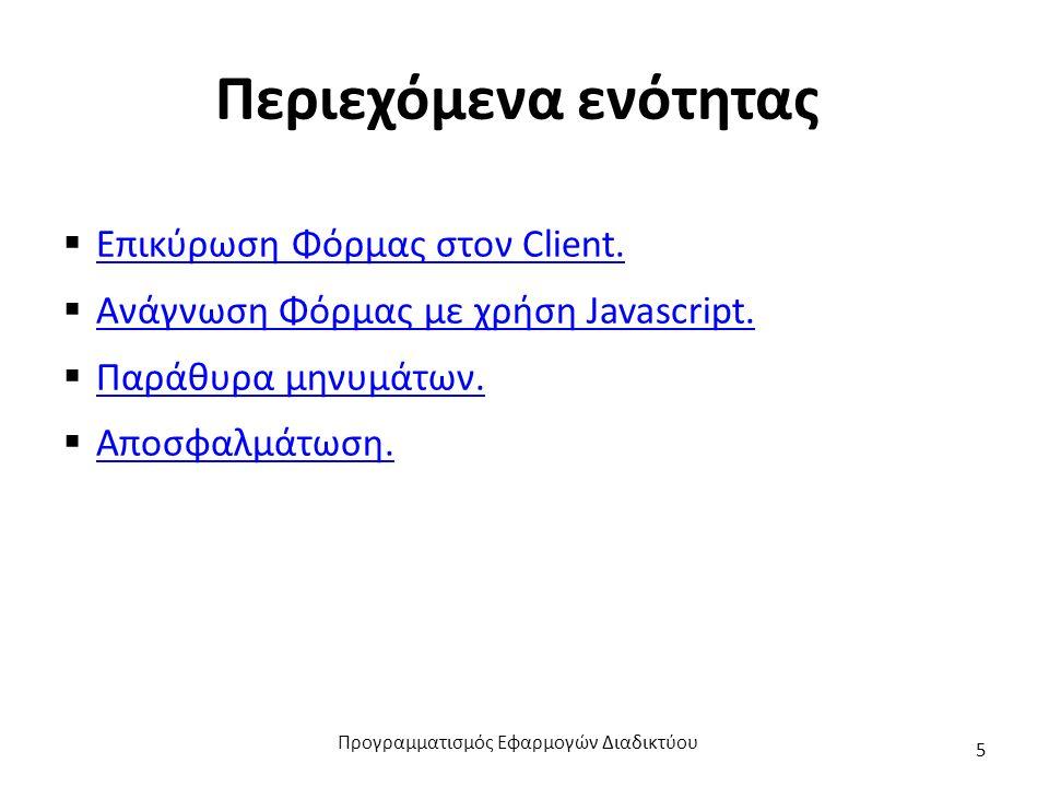 Περιεχόμενα ενότητας  Επικύρωση Φόρμας στον Client.