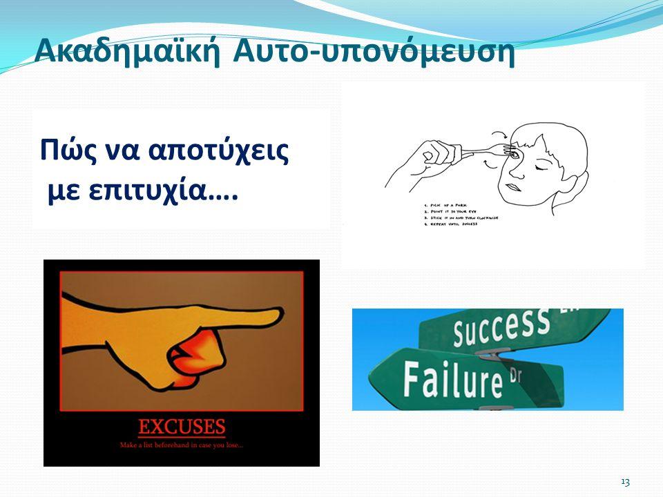 Ακαδημαϊκή Αυτο-υπονόμευση 13 Πώς να αποτύχεις με επιτυχία….