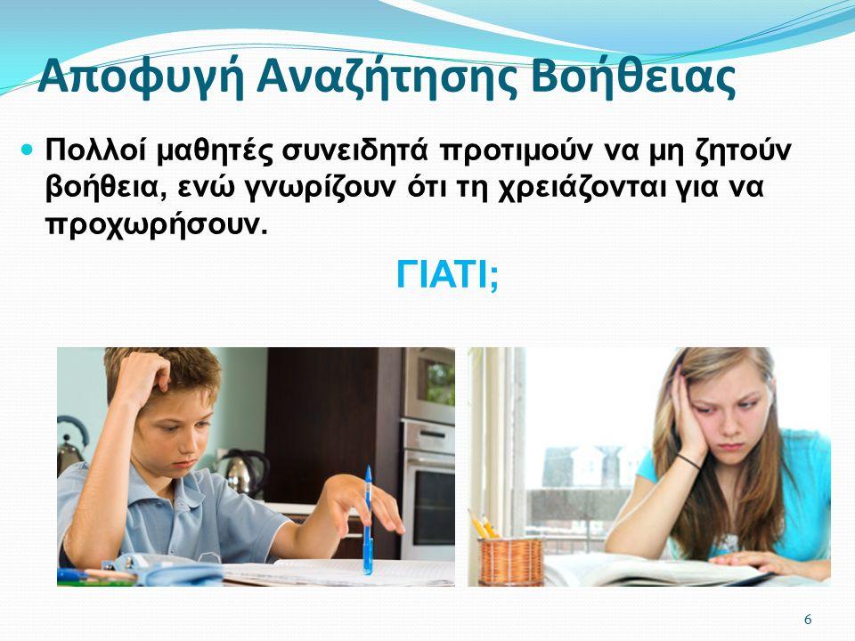 Αποφυγή Αναζήτησης Βοήθειας Πολλοί μαθητές συνειδητά προτιμούν να μη ζητούν βοήθεια, ενώ γνωρίζουν ότι τη χρειάζονται για να προχωρήσουν.