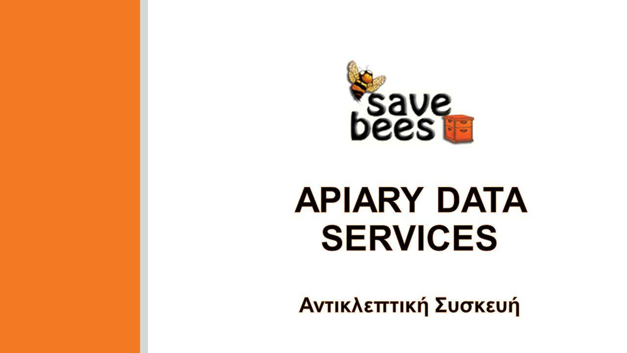 Εισαγωγή Η αντικλεπτική συσκευή της Save-bees βοηθά τους μελισσοκόμους στον εντοπισμό των κυψελών τους, σε περιπτώσεις κλοπής ή ανεπιθύμητης μετακίνησης.