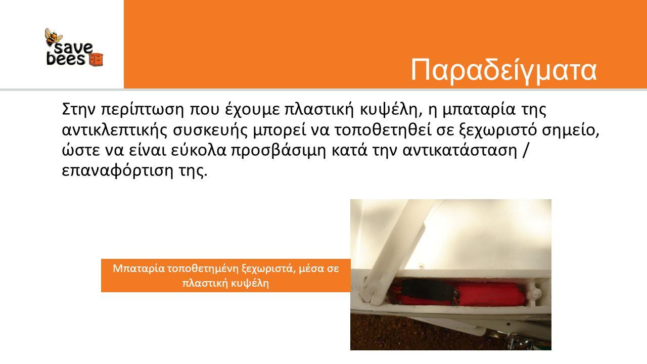Μπαταρία τοποθετημένη ξεχωριστά, μέσα σε πλαστική κυψέλη Στην περίπτωση που έχουμε πλαστική κυψέλη, η μπαταρία της αντικλεπτικής συσκευής μπορεί να το