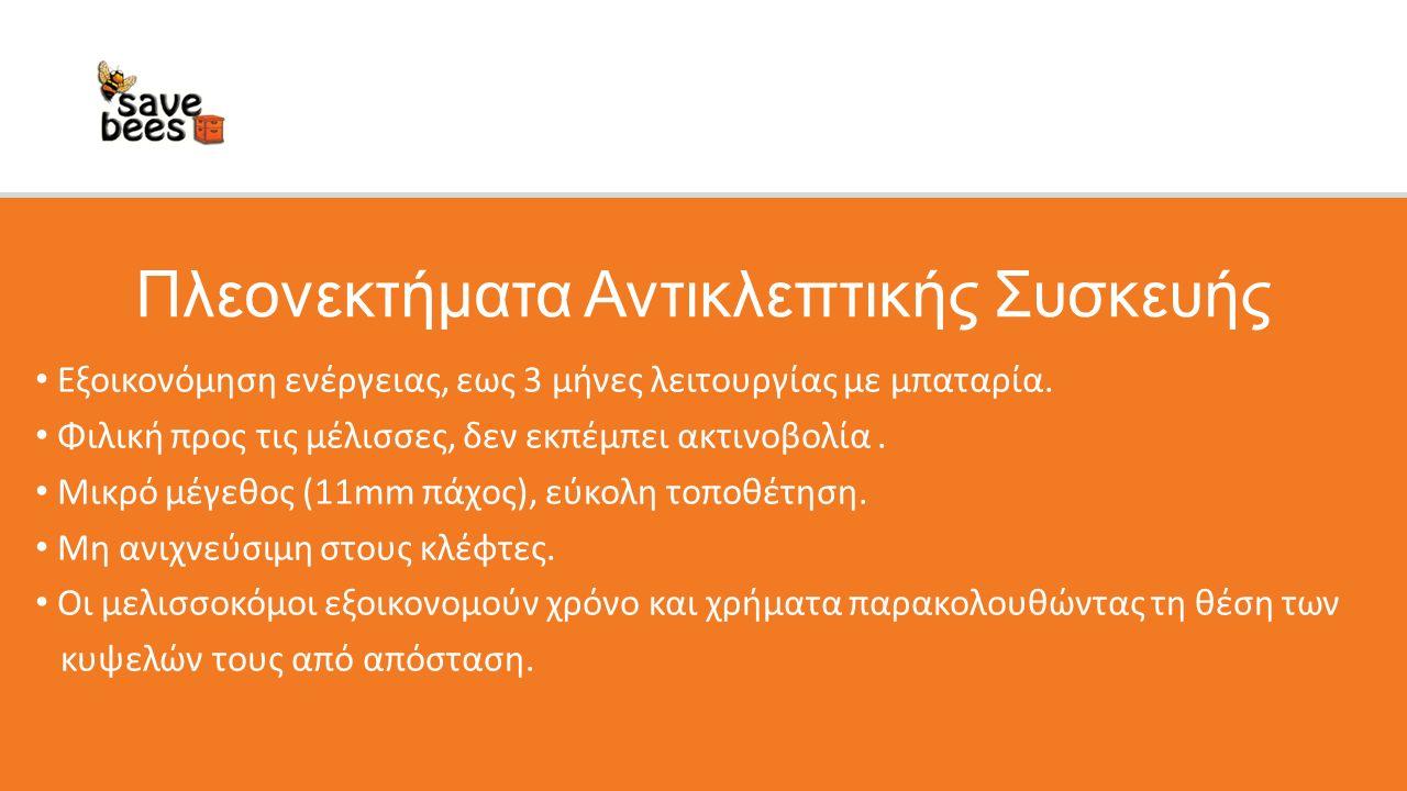 Επικοινωνία Email : info@save-bees.cominfo@save-bees.com Address : 12 Sevastias Str., Vironas 16232, Athens, Greece Tel.: +306977782538 /2107660805