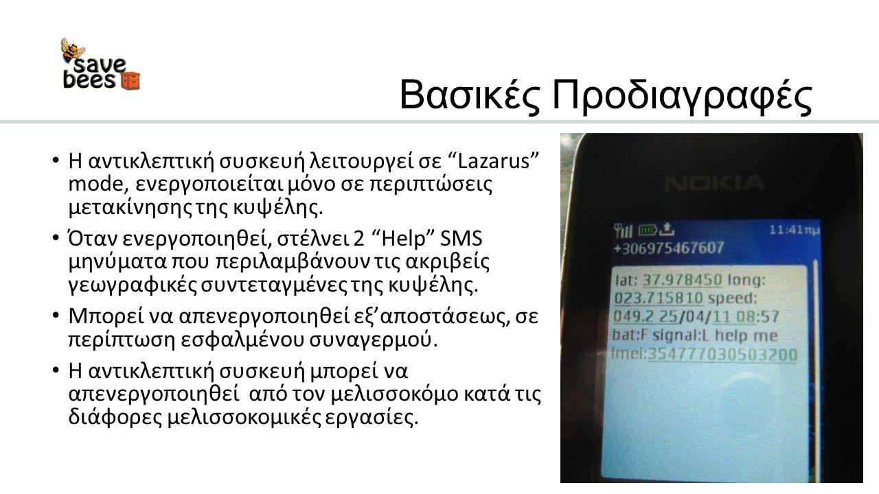 Λειτουργία Η αντικλεπτική συσκευή της Save-Bees λειτουργεί σε Lazarus mode.