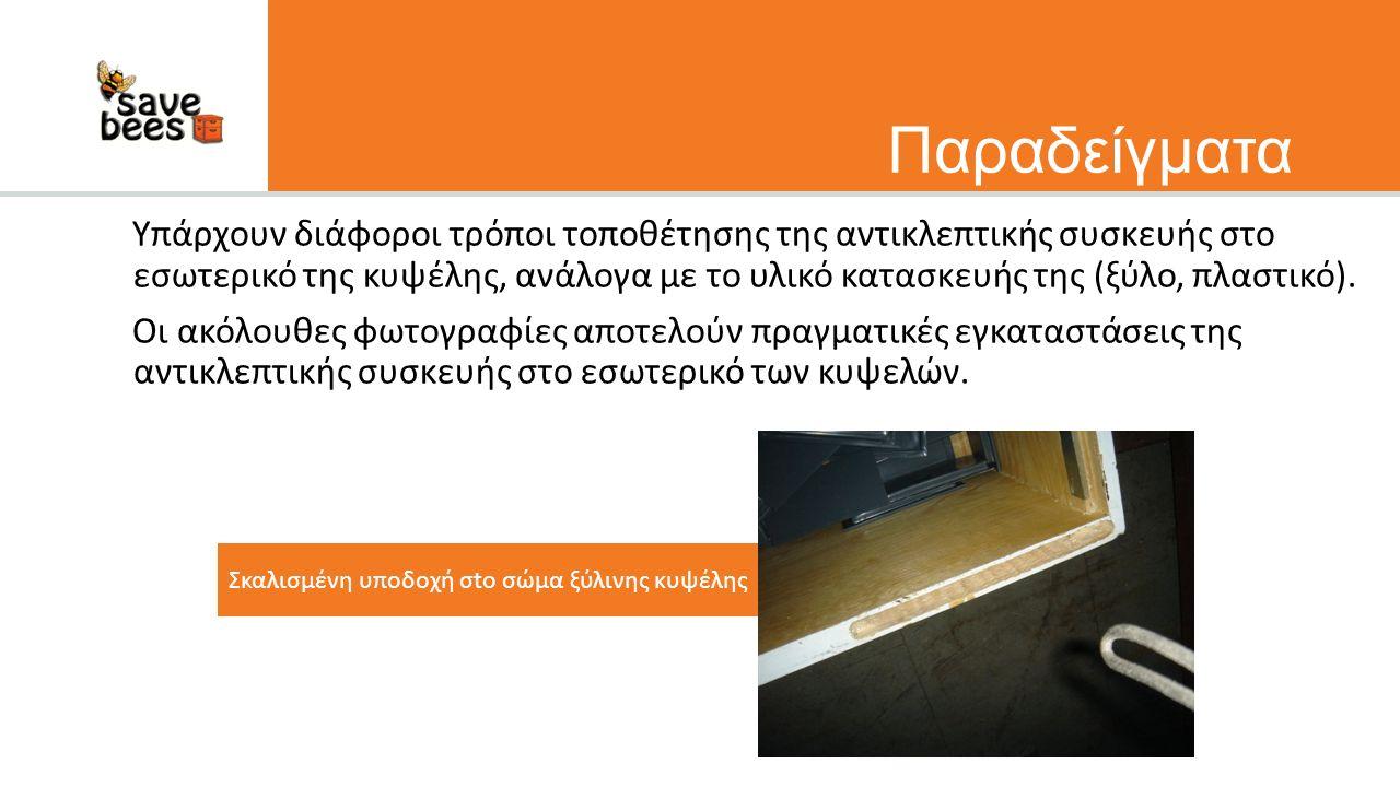 Παραδείγματα Υπάρχουν διάφοροι τρόποι τοποθέτησης της αντικλεπτικής συσκευής στο εσωτερικό της κυψέλης, ανάλογα με το υλικό κατασκευής της (ξύλο, πλασ