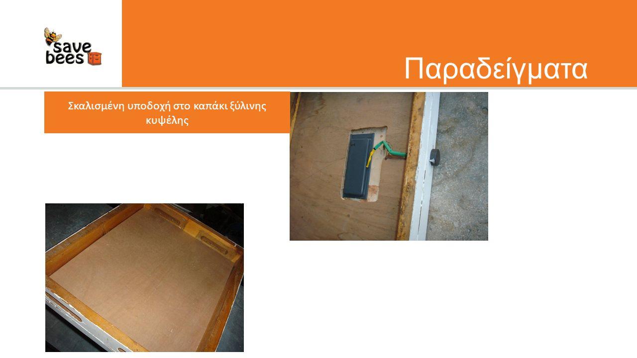 Παραδείγματα Σκαλισμένη υποδοχή στο καπάκι ξύλινης κυψέλης