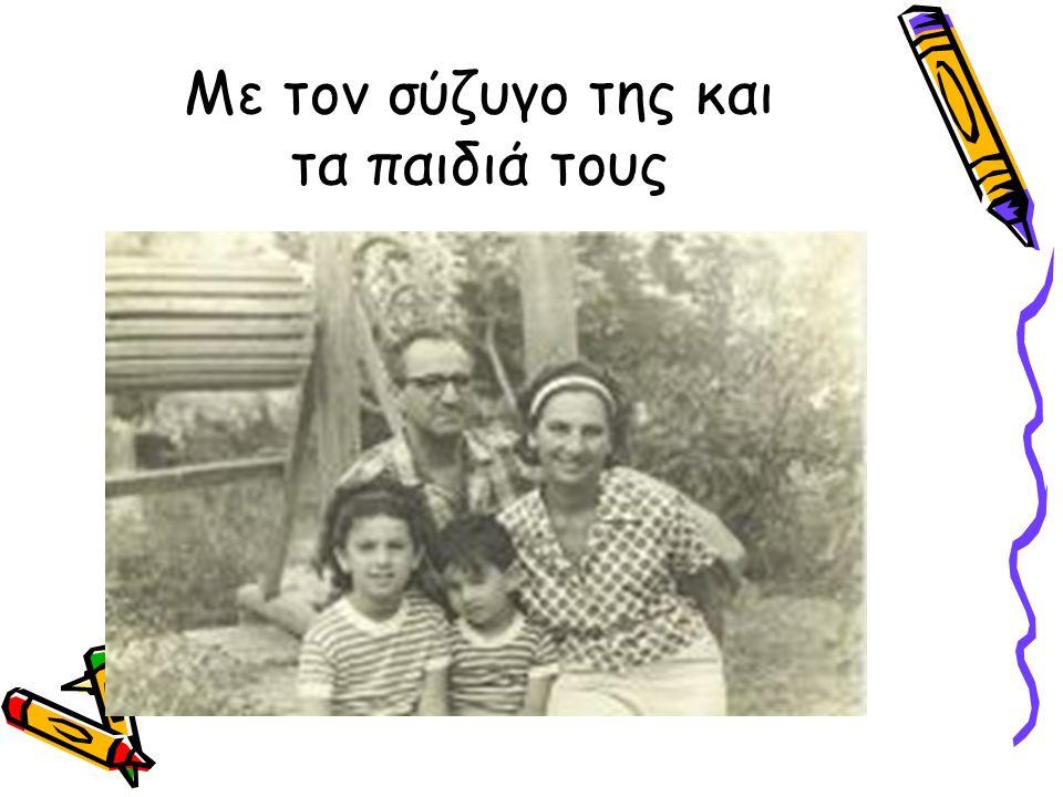 Με τον σύζυγο της και τα παιδιά τους