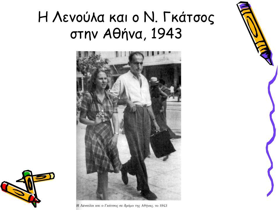 Η Λενούλα και ο Ν. Γκάτσος στην Αθήνα, 1943