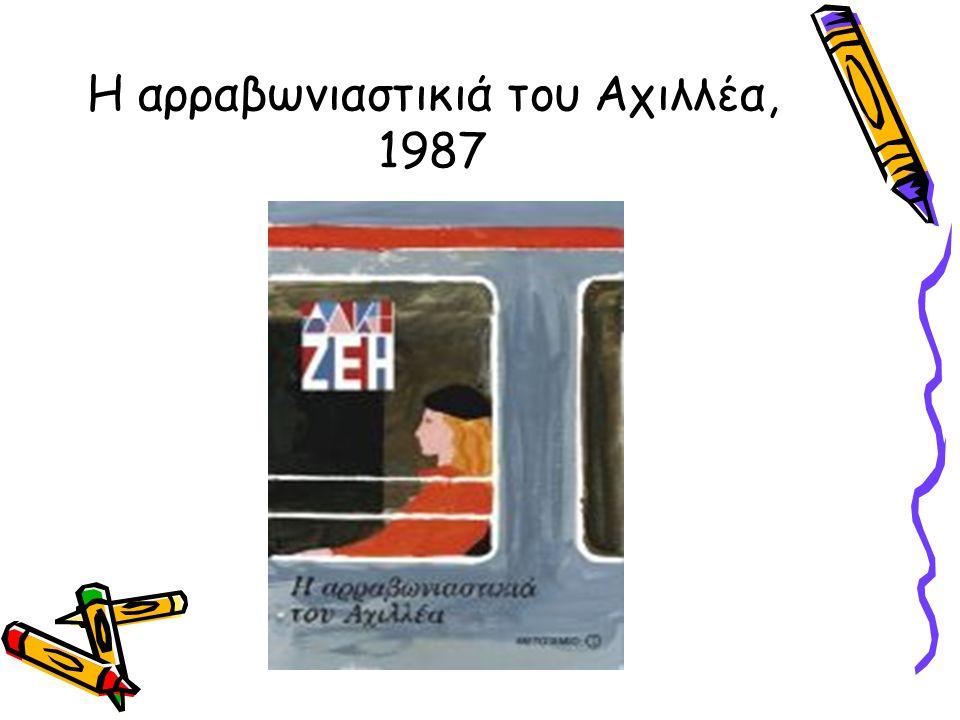 Η αρραβωνιαστικιά του Αχιλλέα, 1987