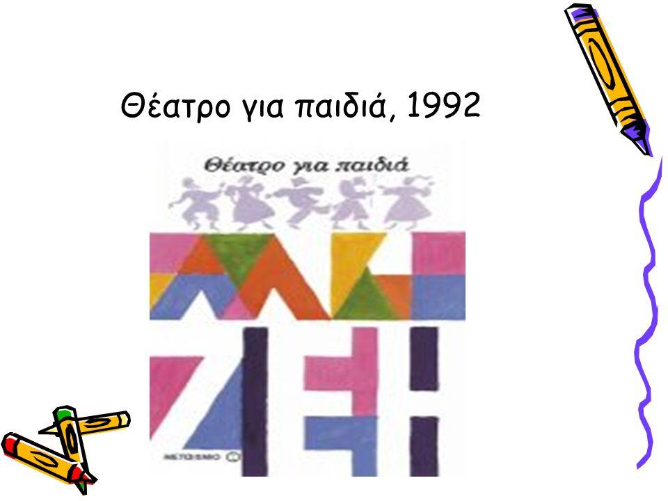 Θέατρο για παιδιά, 1992