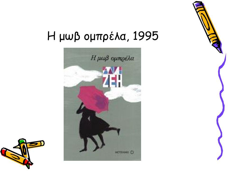 Η μωβ ομπρέλα, 1995