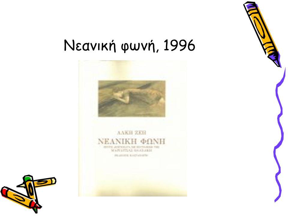 Νεανική φωνή, 1996