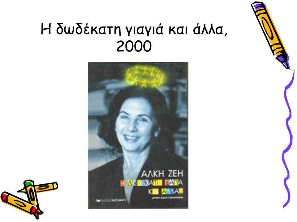 Η δωδέκατη γιαγιά και άλλα, 2000