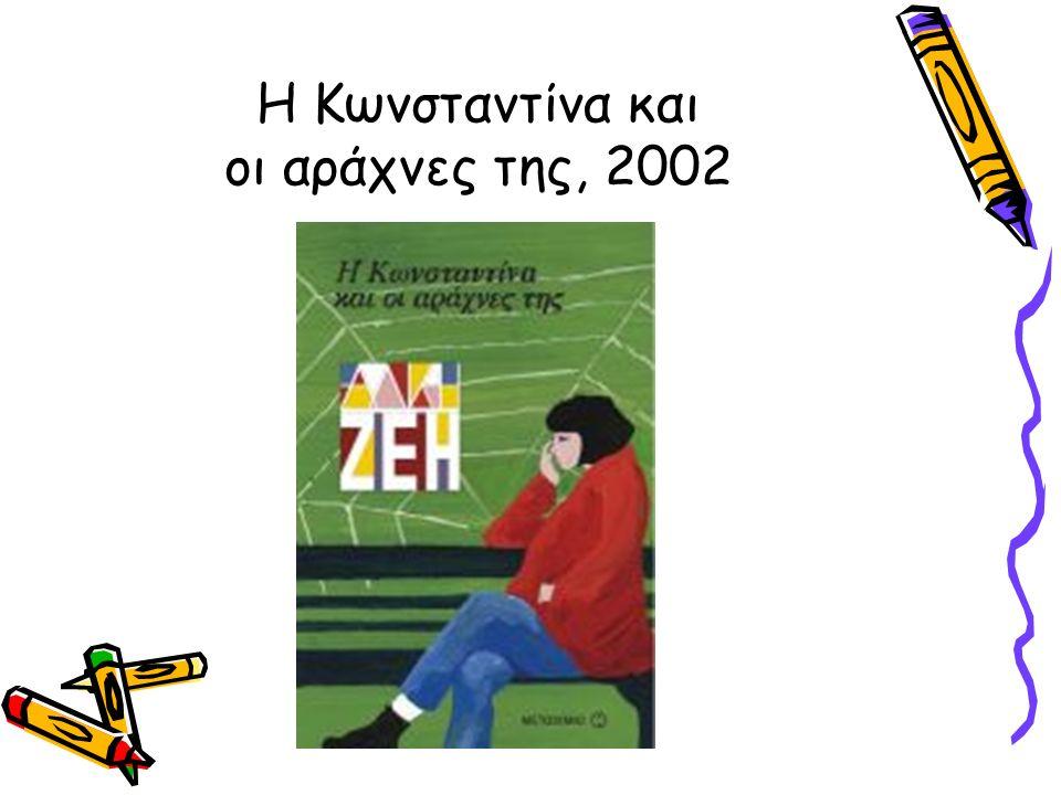 Η Κωνσταντίνα και οι αράχνες της, 2002