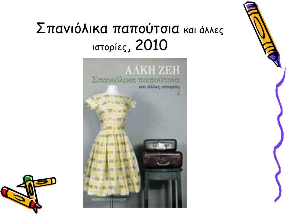 Σπανιόλικα παπούτσια και άλλες ιστορίες, 2010
