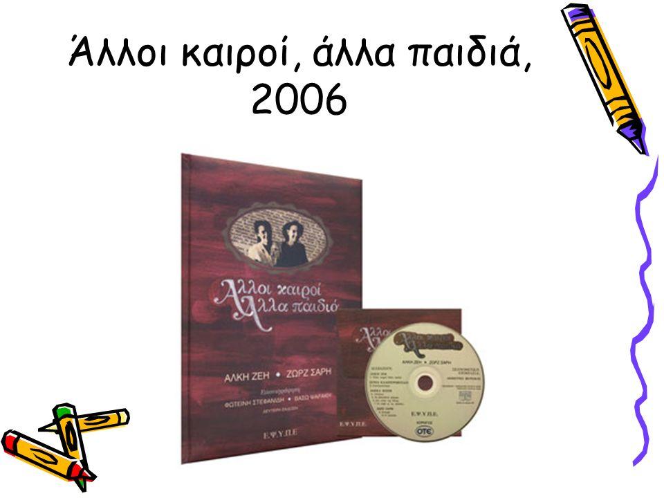 Άλλοι καιροί, άλλα παιδιά, 2006