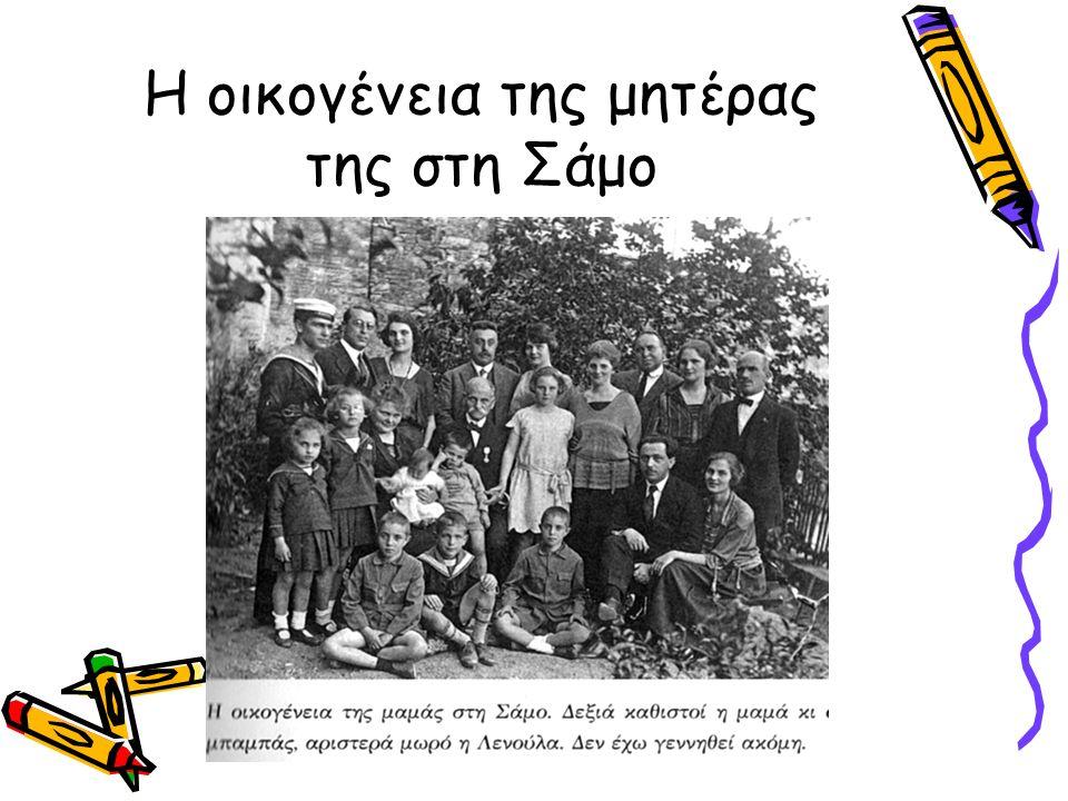 Η οικογένεια της μητέρας της στη Σάμο