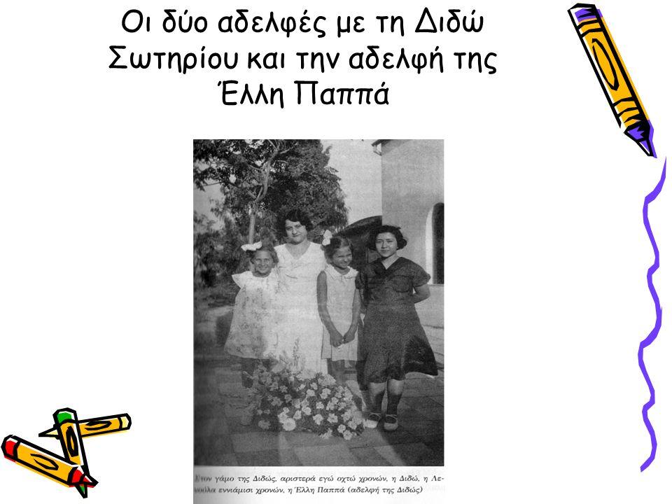 Οι δύο αδελφές με τη Διδώ Σωτηρίου και την αδελφή της Έλλη Παππά