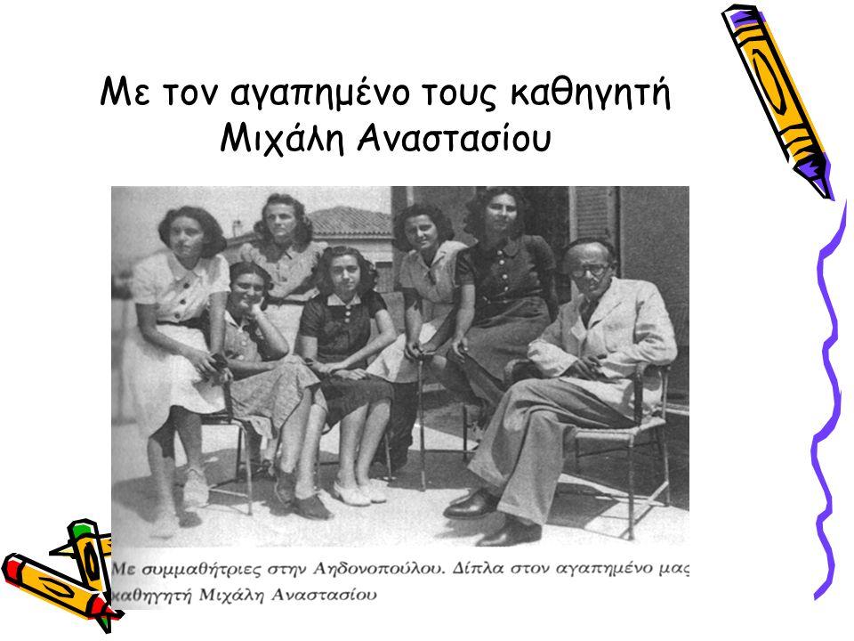 Με τον αγαπημένο τους καθηγητή Μιχάλη Αναστασίου
