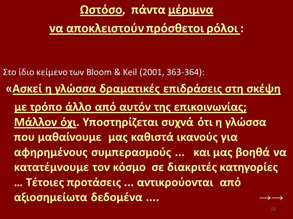 13 Ωστόσο, πάντα μέριμνα να αποκλειστούν πρόσθετοι ρόλοι : Στο ίδιο κείμενο των Bloom & Keil (2001, 363-364): «Ασκεί η γλώσσα δραματικές επιδράσεις στ