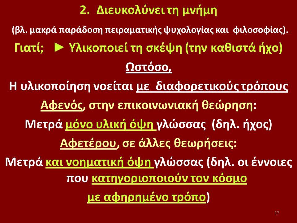 17 2.Διευκολύνει τη μνήμη (βλ. μακρά παράδοση πειραματικής ψυχολογίας και φιλοσοφίας).