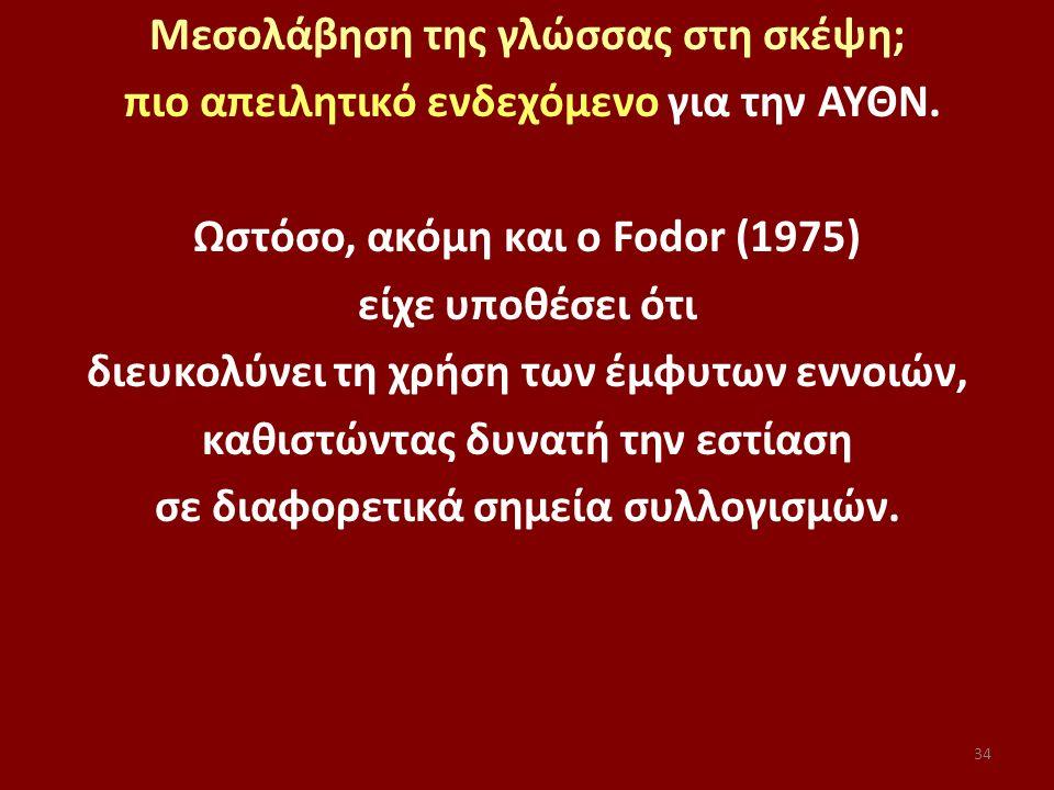 34 Μεσολάβηση της γλώσσας στη σκέψη; πιο απειλητικό ενδεχόμενο για την ΑΥΘΝ. Ωστόσο, ακόμη και ο Fodor (1975) είχε υποθέσει ότι διευκολύνει τη χρήση τ