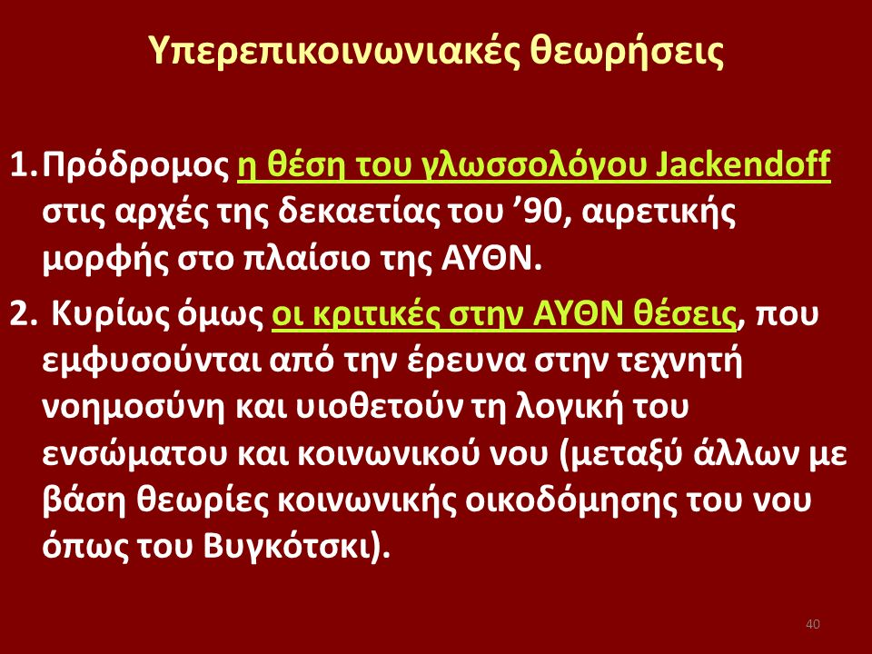 40 Υπερεπικοινωνιακές θεωρήσεις 1.Πρόδρομος η θέση του γλωσσολόγου Jackendoff στις αρχές της δεκαετίας του '90, αιρετικής μορφής στο πλαίσιο της ΑΥΘΝ.