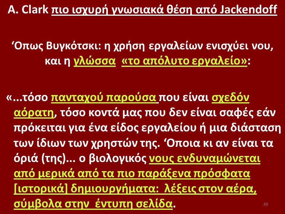 49 Α. Clark πιο ισχυρή γνωσιακά θέση από Jackendoff 'Οπως Βυγκότσκι: η χρήση εργαλείων ενισχύει νου, και η γλώσσα «το απόλυτο εργαλείο»: «...τόσο παντ