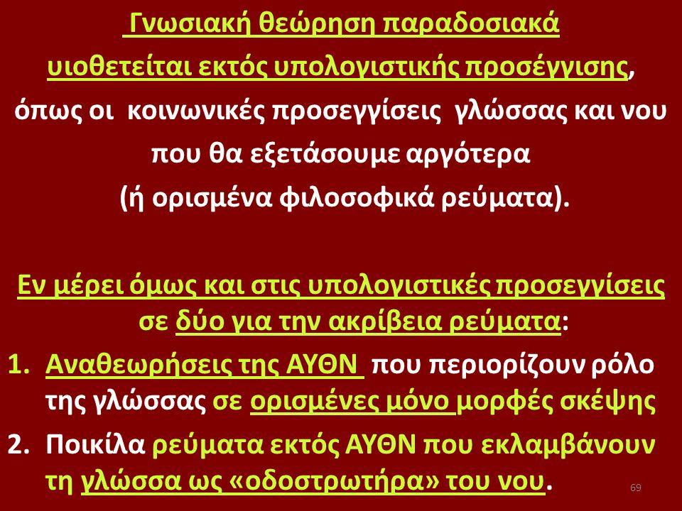 Γνωσιακή θεώρηση παραδοσιακά υιοθετείται εκτός υπολογιστικής προσέγγισης, όπως οι κοινωνικές προσεγγίσεις γλώσσας και νου που θα εξετάσουμε αργότερα (