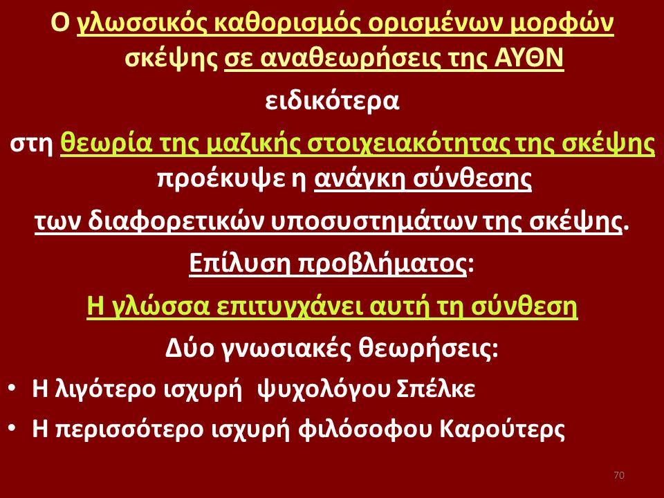 70 Ο γλωσσικός καθορισμός ορισμένων μορφών σκέψης σε αναθεωρήσεις της ΑΥΘΝ ειδικότερα στη θεωρία της μαζικής στοιχειακότητας της σκέψης προέκυψε η ανά