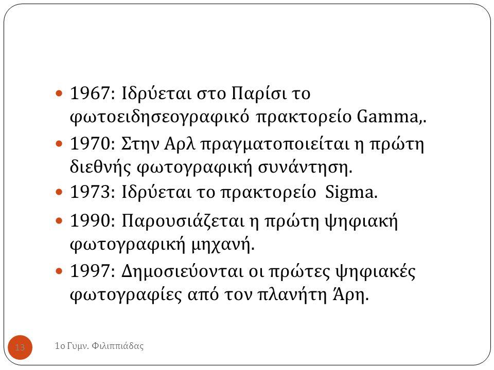 1 ο Γυμν. Φιλιππιάδας 13 1967: Ιδρύεται στο Παρίσι το φωτοειδησεογραφικό πρακτορείο Gamma,.