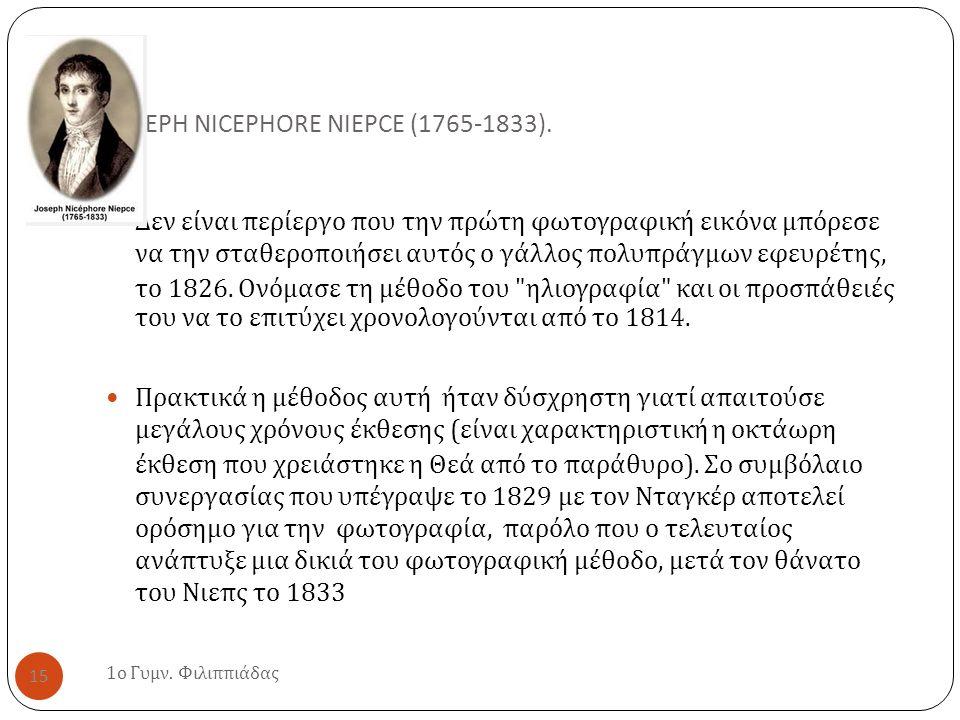 JOSEPH NICEPHORE NIEPCE (1765-1833). 1 ο Γυμν.